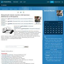 Дмитрий Мурзин - Бесценный список ссылок электронных библиотек в Интернете