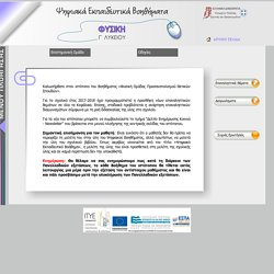 ΨΕΒ - Φυσική Θετικής & Τεχνολογικής Κατεύθυνσης