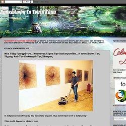 Νέα Τάξη Πραγμάτων...Κάνοντας Τέχνη Την Κωλοτρυπίδα...Η ισοπέδωση Της Τέχνης Από Τον Πολιτισμό Της Χέστρας
