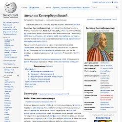 Ансельм Кентерберийский