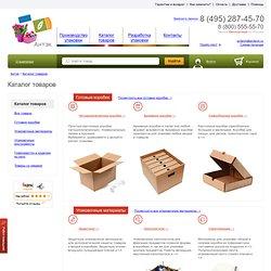 Продажа картонных коробок и тары