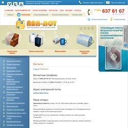 АВА-ЛОТ - пузырчатая пленка, упаковочные материалы, производство упаковки.