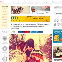 Какво е нужно за изграждането на вдъхновени романтични отношения?