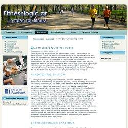 Fitnesslogic: η πύλη του fitness