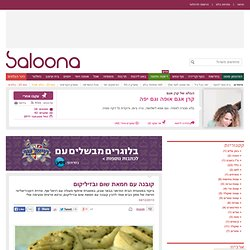 saloona.co