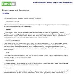 Словарь античной философии (Алекс Боу)