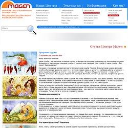 Маген - Международный Центр Многомерной Информационной Терапии