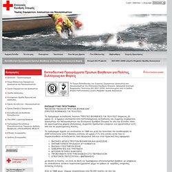 Εκπαιδευτικά Προγράμματα Πρώτων Βοηθειών για Πολίτες, Συλλόγους και Φορείς - Τομέας Σαμαρειτών, Διασωστών & Ναυαγοσωστών του Ελληνικού Ερυθρού Σταυρού