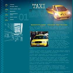 Такси во Франции. Как поймать такси во Франции