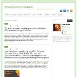 Кейсы « Юрий Ветров. Проектирование интерфейсов и управление проектами