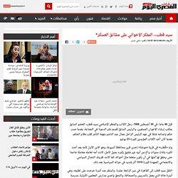 سيد قطب.. المفكر الإخواني على مشانق العسكر