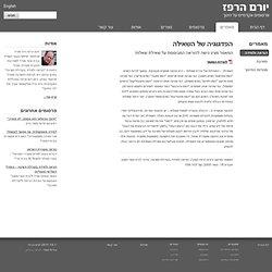 מאמרים / הפדגוגיה של השאילה - יורם הרפז