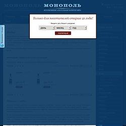 Монополь - Напитки мира - полный ассортимент алкогольной продукции: водка, виски, ром, коньяк, вина, вермуты, ликеры, и многое другое..