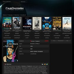 Фильм Завтрак у Тиффани смотреть онлайн бесплатно в хорошем качестве