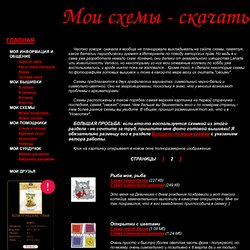 МОИ СХЕМЫ - СКАЧАТЬ/Petelka Home page