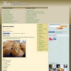Орехови мъфини : Готварски, кулинарни рецепти