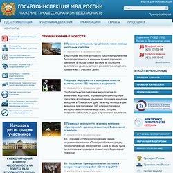 Главная - Управление ГИБДД Приморского края