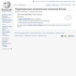 Территориально-политическая экспансия России - history of territorial and political influence of Russia .