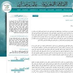 المملكة المغربية : علم و عمران