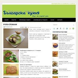 РУЛО СТЕФАНИ ~ Кулинарен блог за студенти