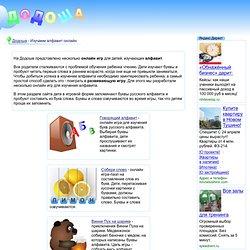 Изучаем алфавит онлайн