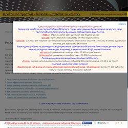 Рекламный пост ВКонтакте. Размещение рекламы в пабликах