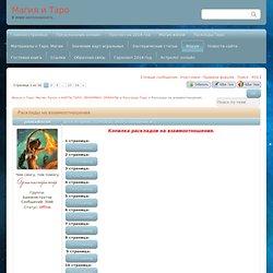 Расклады на взаимоотношения - Форум о Таро, Магии, Рунах