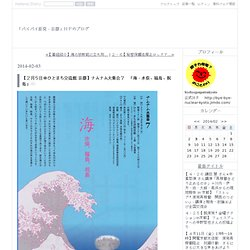 【2月5日@ひとまち交流館 京都】ナムナム大集会7 「海・水俣、福島、祝島」 - 「バイバイ原発・京都」HPのブログ