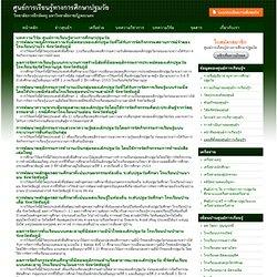 บทความวิจัย ศูนย์การเรียนรู้ทางการศึกษาปฐมวัย