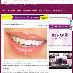Гэрийн нөхцөлд шүд цайруулах арга