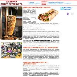 Шаверма и Шаурма Санкт-Петербурга. Шаверма и Шаурма рецепты. Шаверма и Шаурма в домашних условиях. Рецепты соуса для шаурмы и шавермы.