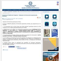 Ανακοίνωση Προξενικού Γραφείου - Χορήγηση πιστοποιητικών φορολογικής κατοικίας - Νέα της Πρεσβείας