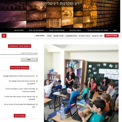 ע' סלנט למידה שיתופית מקוונת: עקרונות, תהליכים וכלים מתוקשבים