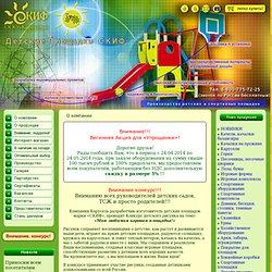 СКИФ: Детские игровые площадки. Производство и монтаж площадок в Самаре.