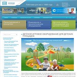 ТКМ: детские площадки, спортивные площадки,малые архитектурные формы