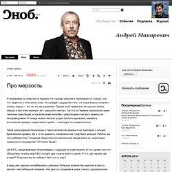 Андрей Макаревич: Про мерзость – Андрей Макаревич