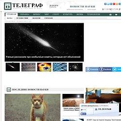 Новости из области науки - последние новости Украины и мира