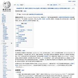 神經語言規劃 - 維基百科,自由的百科全書