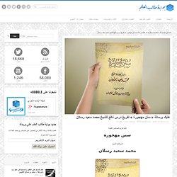 عليك برسالة « سنن مهجورة » تفريغ درس نافع للشيخ محمد سعيد رسلان