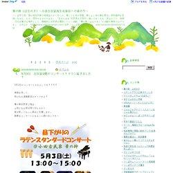 華の幹(はなのき)~小田古民家再生&保存への道のり~