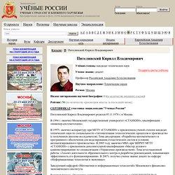 Пителинский Кирилл Владимирович - Учёные России