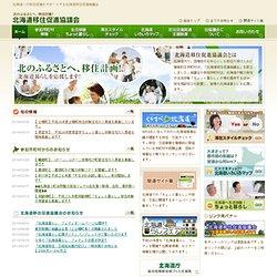 北海道への移住促進をサポートする北海道移住促進協議会