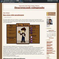 Практический геймдизайн - Как стать гейм-дизайнером