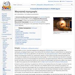 Μαγνητική τομογραφία