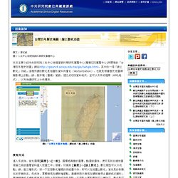 台灣百年歷史地圖:線上數化功能