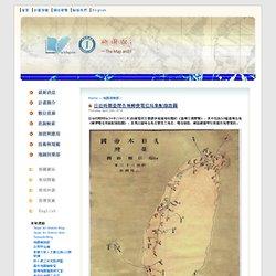 地圖俱樂部 « 地圖與遙測影像數位典藏計畫