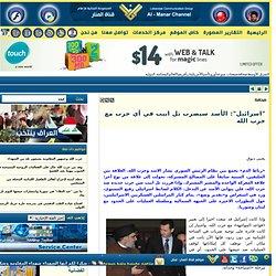 """""""اسرائيل"""": الأسد سيضرب تل ابيب في أي حرب مع حزب الله"""