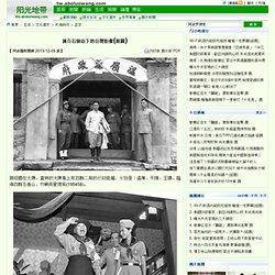 蔣介石統治下的台灣影像(組圖) - 阿波羅新聞網