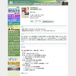 京都大学学術出版会:農林資源開発の世紀