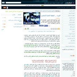 الموت .. الحقيقة الغائبة الحاضرة - موقع مقالات إسلام ويب